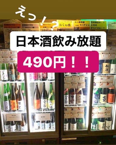 ~47都道府県の日本酒勢揃い~ 富士喜商店 池袋本店 コースの画像