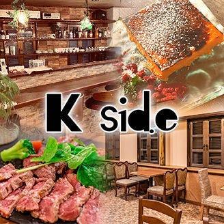 ダイニングカフェ&肉バル K side(ケーサイド)
