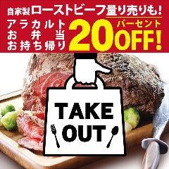 チーズとローストビーフの専門店 ASUROKU 大和西大寺店