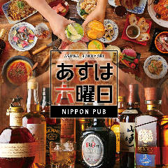 ビストロ酒場 ASUROKU