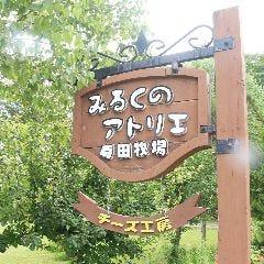みるくのアトリエ 寺田牧場