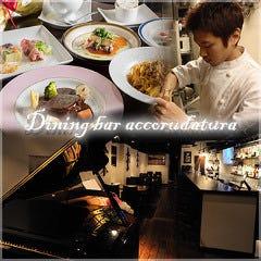 Dining Bar アッコルダトゥーラ