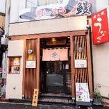 【池袋駅C6出口徒歩1分】 川魚料理を楽しめる親しみやすい空間