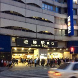 アクセス抜群!JR・東京メトロ・私鉄各線池袋駅東口より徒歩3分!