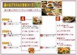 お料理3500円コース