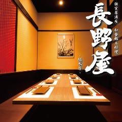 個室居酒屋 和食郷土料理 長野屋 長野本店