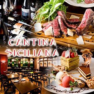CANTINA SICILIANA 博多 【カンティーナシチリアーナ】