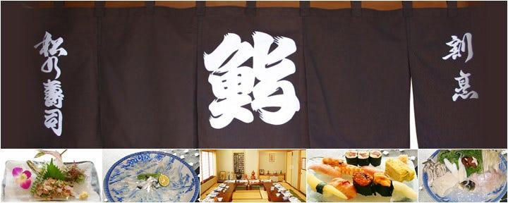 松乃寿司本店