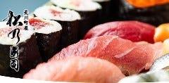 松乃寿司 本店