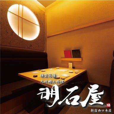 個室完備 九州郷土料理 明石屋 新宿西口本店  メニューの画像