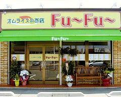 オムライスのお店 Fu〜Fu〜