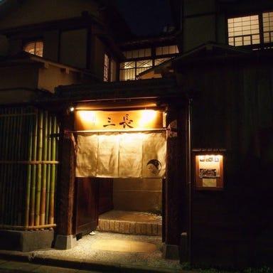 渋谷円山町 個室割烹 三長  メニューの画像
