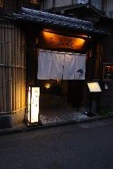 渋谷円山町 個室割烹 三長