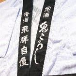 酒蔵【老田酒造】