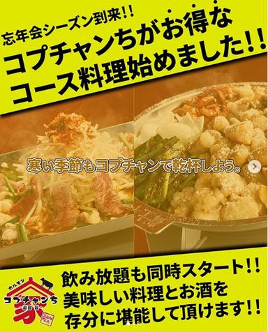 韓国料理 コプチャンち 道頓堀本店 こだわりの画像