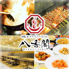 串焼&チャイニーズバル 八香閣‐HAKKOUKAKU‐