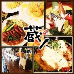 うまい料理と酒 蔵人‐KURAUDO‐
