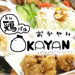 鶏バル「OKAYAN」