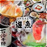 全国の鮮魚とオーガニック野菜 遊魚