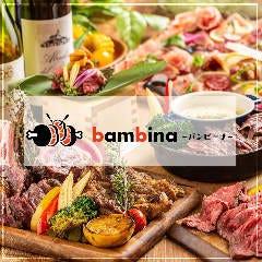個室 肉バル bambina ‐バンビーナ‐ 土浦店