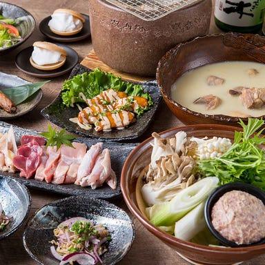 鶏居酒屋 るーつ 江坂店 コースの画像