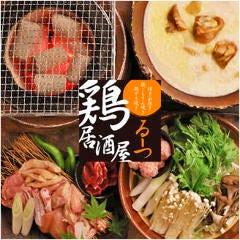 鶏居酒屋 るーつ 江坂店