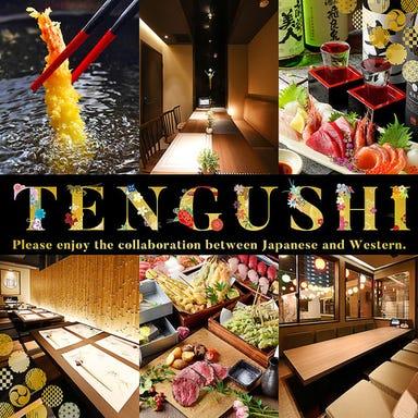 天ぷらとおでん 個室 天串(TENGUSHI) 豊田駅前店 メニューの画像