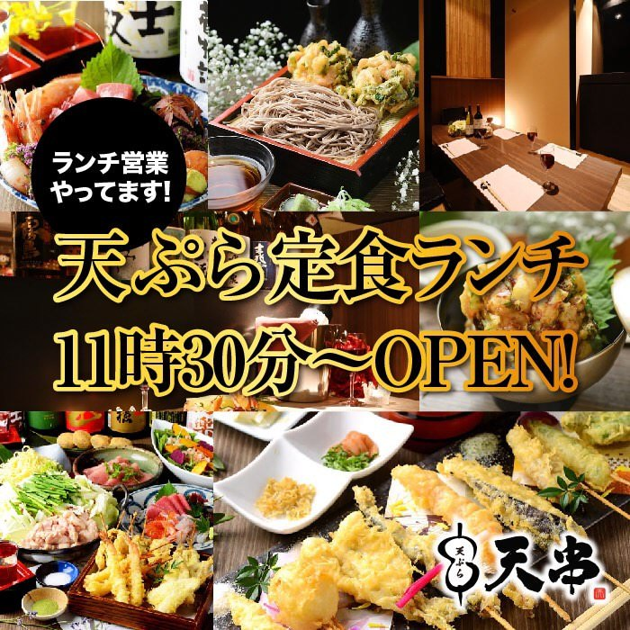 天ぷら個室定食ランチ~京風舞妓御膳