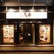 本格天ぷらと海鮮の創作和食◆全席完全個室2名様〜ご案内。