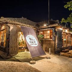 やんばるダイニング 松の古民家