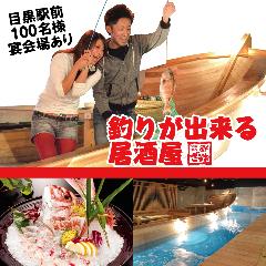 釣船茶屋ざうお 目黒店