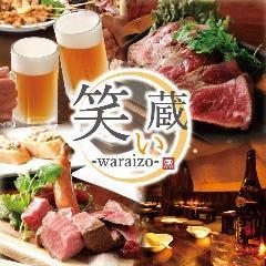 しゃぶしゃぶ鍋&5種の肉寿司 食べ放題 笑い蔵 新宿東口店