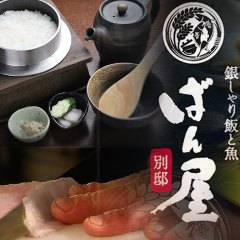 銀シャリ飯と魚 ばん屋 別邸
