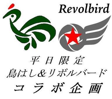 Craft Beer House Revolbird~リボルバード~  コースの画像