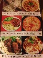 台湾手打ち麺 新品