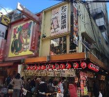 ◆『難波駅』から徒歩4分!!