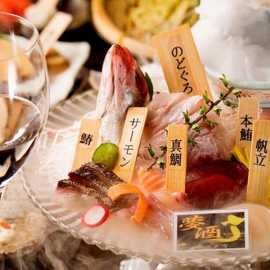 ~47都道府県の日本酒勢揃い~ 夢酒 新宿本店 コースの画像
