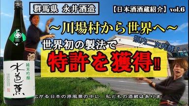 ~47都道府県の日本酒勢揃い~ 夢酒 新宿本店 こだわりの画像