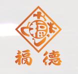 本格炭火焼鳥 福徳 橋本店