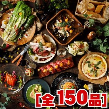 最大170種食べ飲み放題 個室×肉バル BOND-ボンド- すすきの店 コースの画像