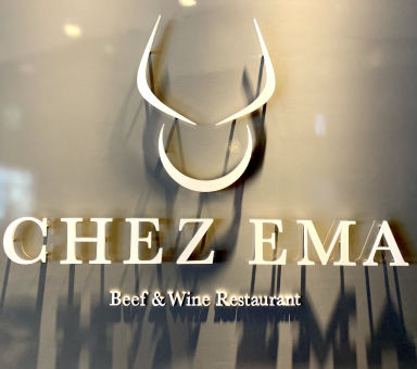CHEZ EMA(シェ・エマ)  コースの画像