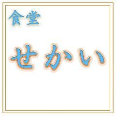 洋食居酒屋せかい byひるね2F