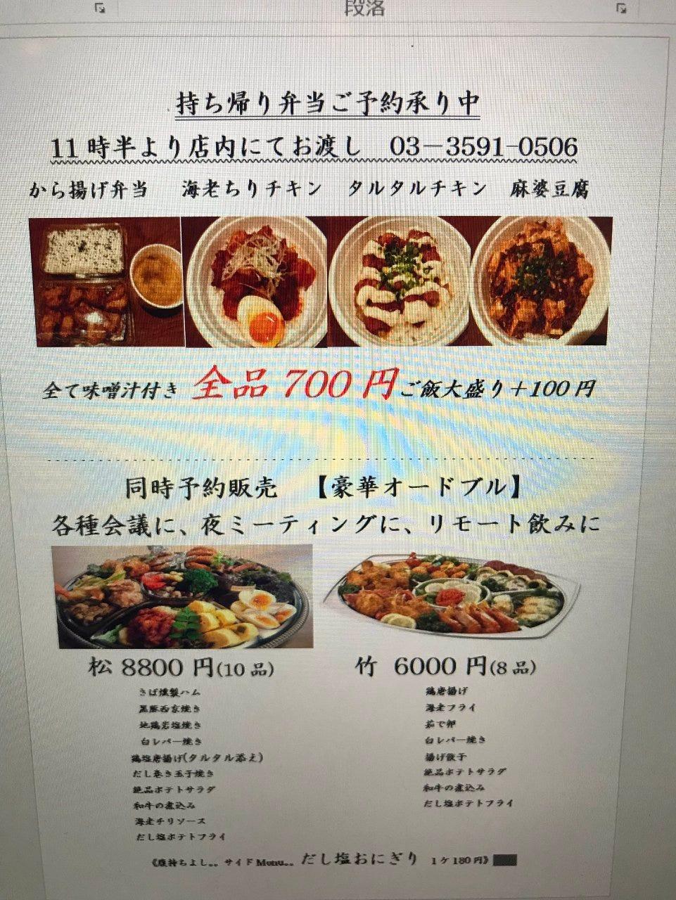 人気のメニュー唐揚げ弁当、海老ちりチキン丼などテイクアウト!