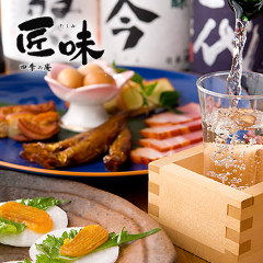 諸国銘酒処 和bistoro たくみ(匠味)