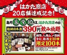 日本酒好きのお客様歓喜♪