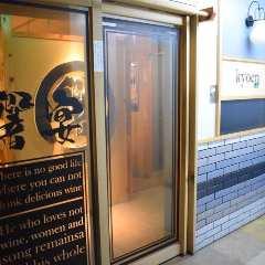 和風個室居酒屋 響宴 三島驛前店