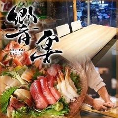 和風個室居酒屋 響宴 三島駅前店