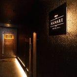 完全個室【HANARE】|1組限定、設備充実、装飾OK、幹事楽々サプライズ|