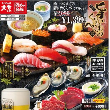 寿司うどん 源氏家族 上小塙店  メニューの画像