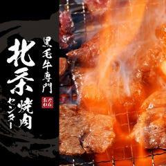 食肉卸直营・黑毛牛专门 北条烧肉センター 小田原店